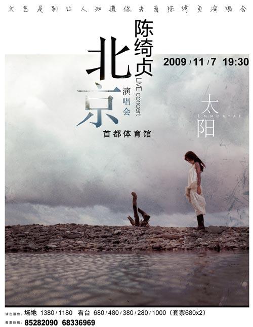 陈绮贞太阳_陈绮贞 2009 \