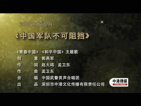 歌曲《中国军队不可阻挡》唱响祖国六十华诞  - xqhhyd88 - 深度男人