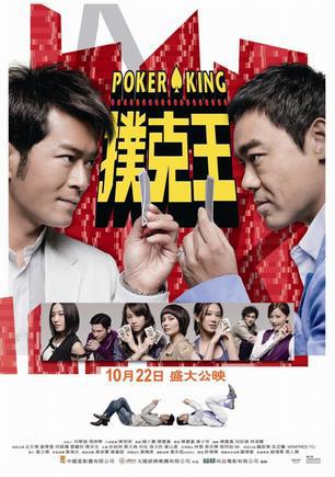 粤语 上映日期:2009年10月22日中国香港 剧情简介:  假如将德州扑克