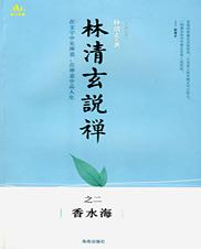 林清玄说禅(2)香水海