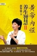 黄帝内经•养生智慧Ⅱ——曲黎敏开讲养生经典