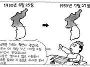韩国漫画里的朝鲜战争:污蔑志愿军用人海战术