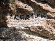 孟良崮战役中七十四师师长张灵甫被击毙现场