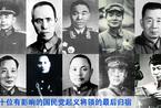 国民党十大起义将领归宿:有人与毛泽东成亲家