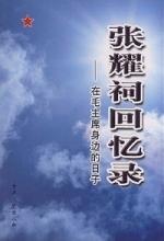 毛泽东故居风水秘闻:曾请风水先生卜卦11天