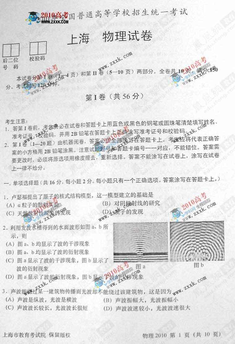 上海:2010年高考物理试卷及答案