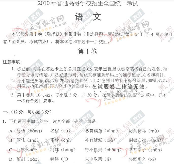 2010年普通高校招生统一考试全国Ⅰ卷(语文)公布