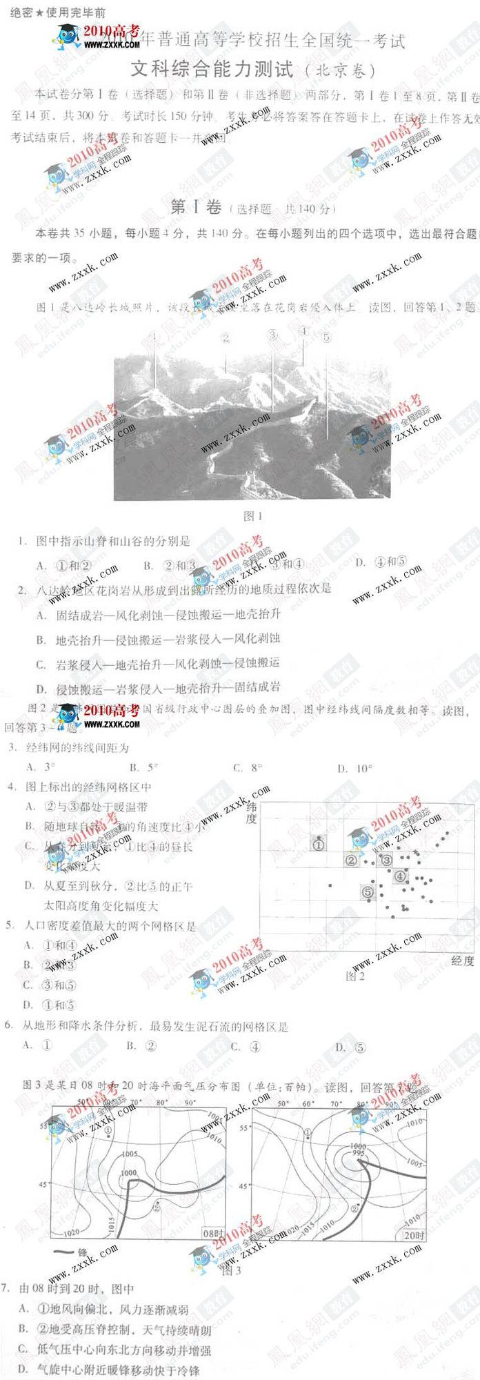 北京:2010年高考文综试卷
