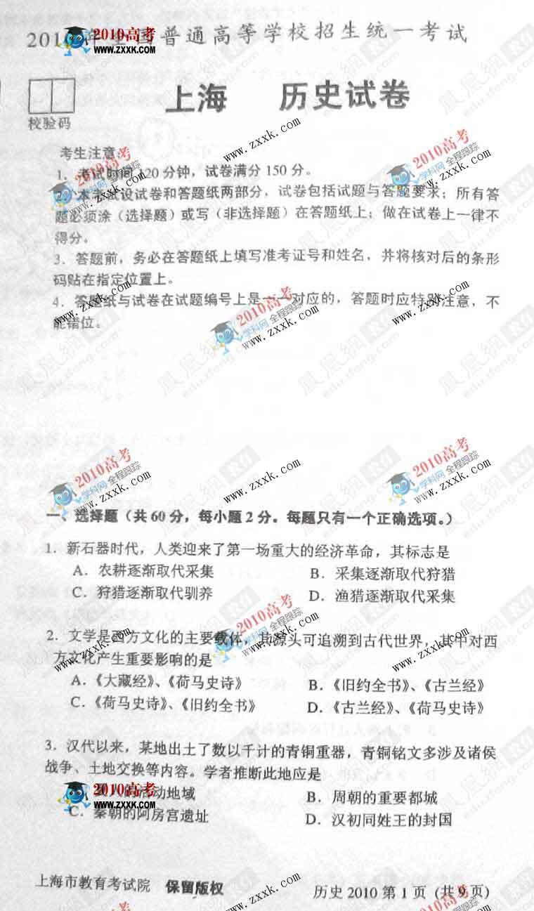 上海:2010年高考历史试卷及答案