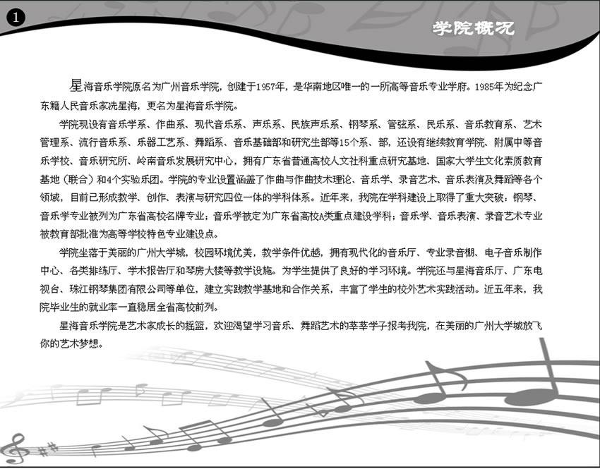 星海音乐学院2011年本科招生简章