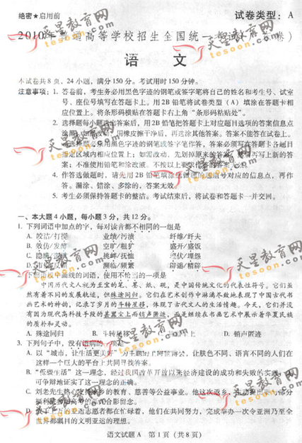 广东:2010年普通高校招生统一考试语文试题A卷