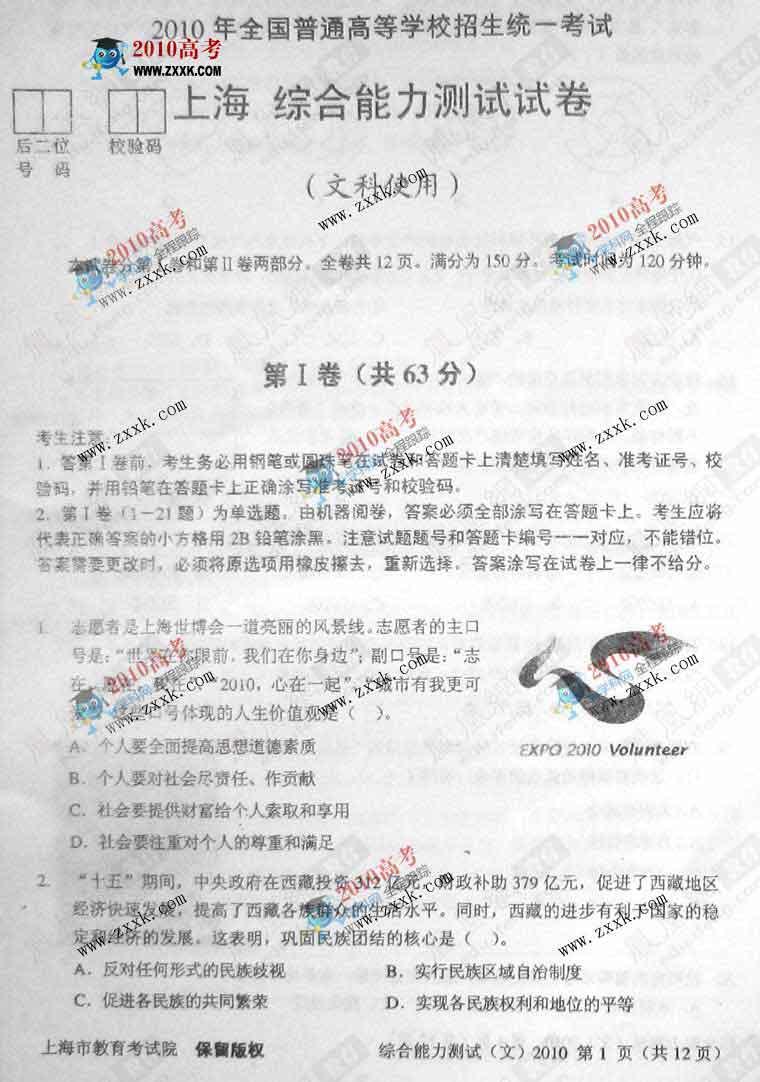 上海:2010年高考文科综合试卷及答案