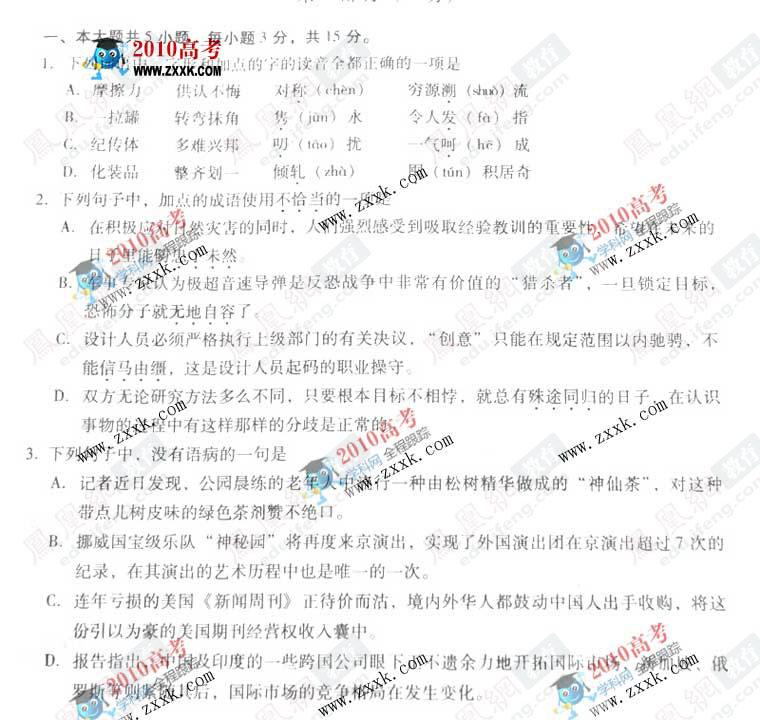 北京:2010年高考语文试卷