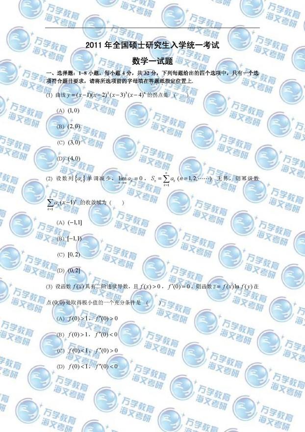 2011年考研数学一真题(全)