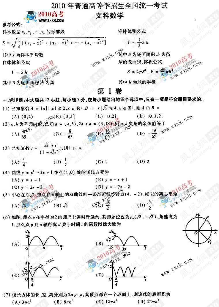 上海:2010年高考文科数学试题及答案