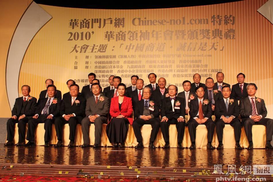华商领袖年会在港开幕 刘长乐获年度人物奖