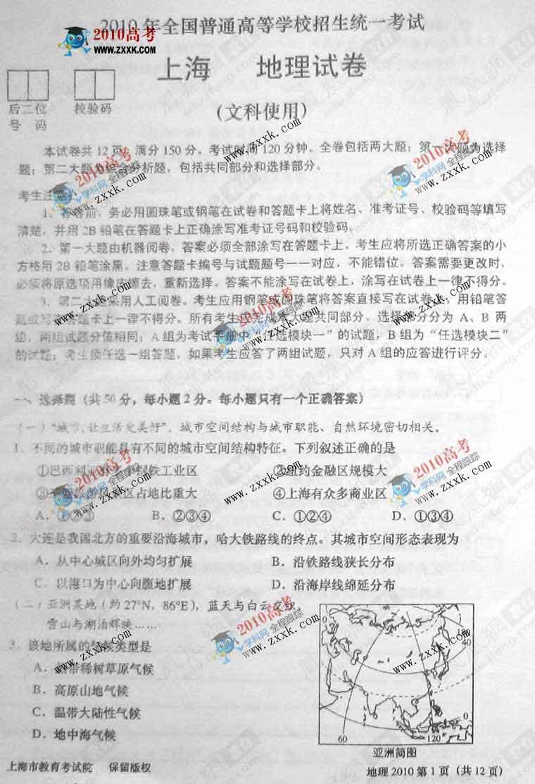 上海:2010年高考地理试卷及答案