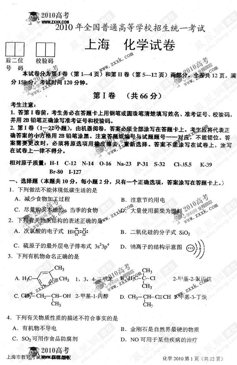 上海:2010年高考化学试卷