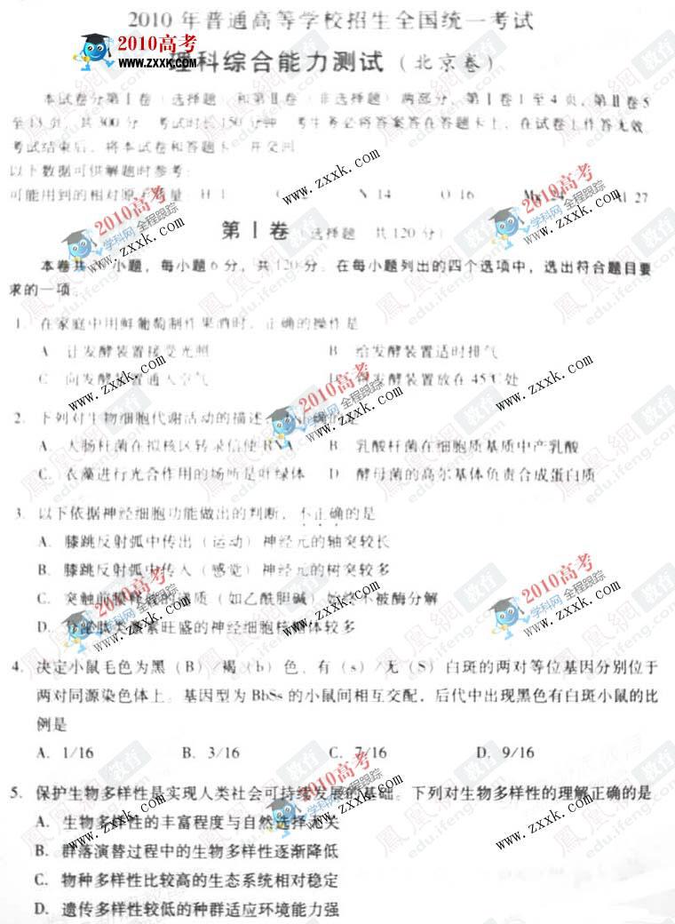 北京:2010年高考理综试卷