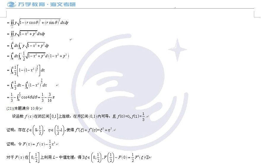 2010考研数学二真题及参考答案