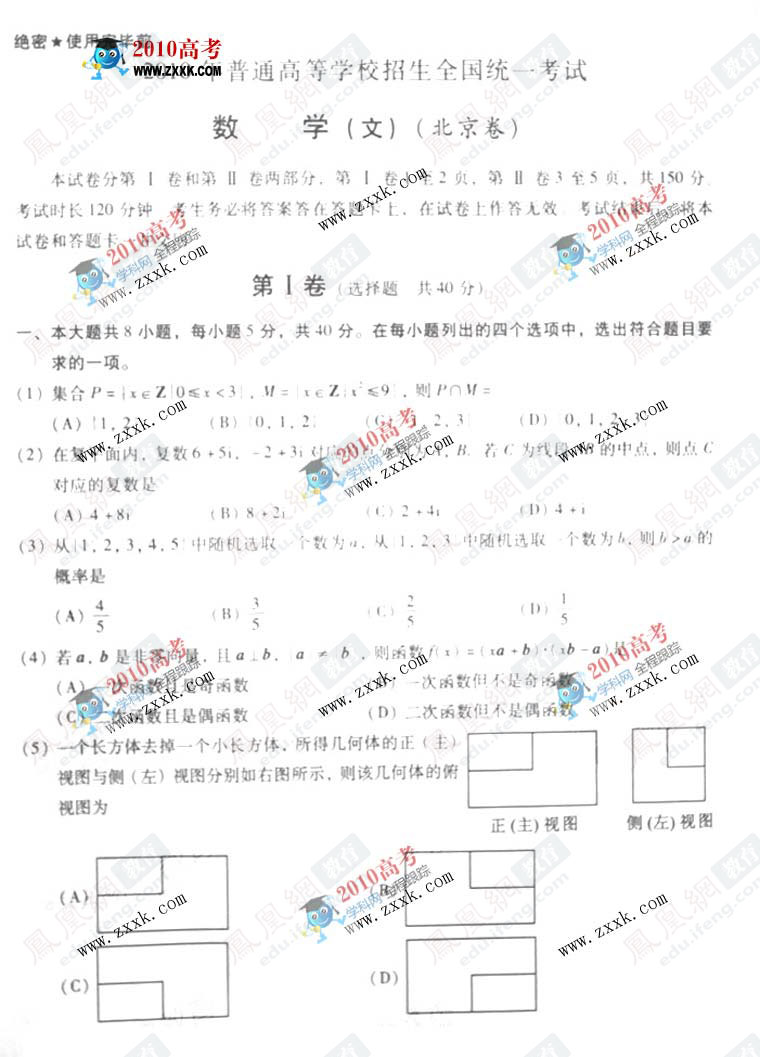 北京:2010年高考理科数学试卷