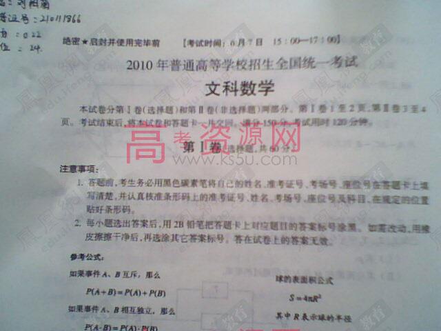 2010年高考全国II卷文科数学试题