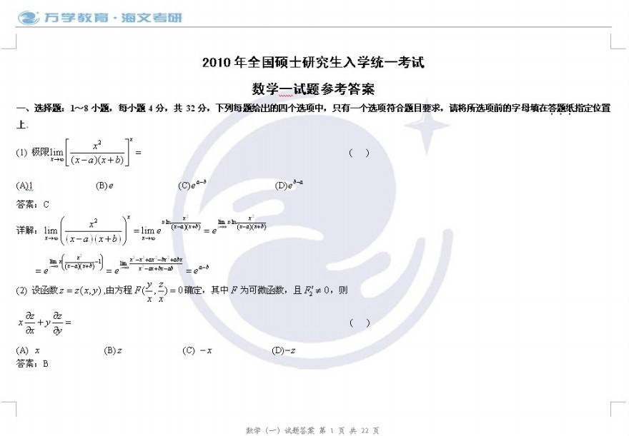 2010考研数学一真题及参考答案