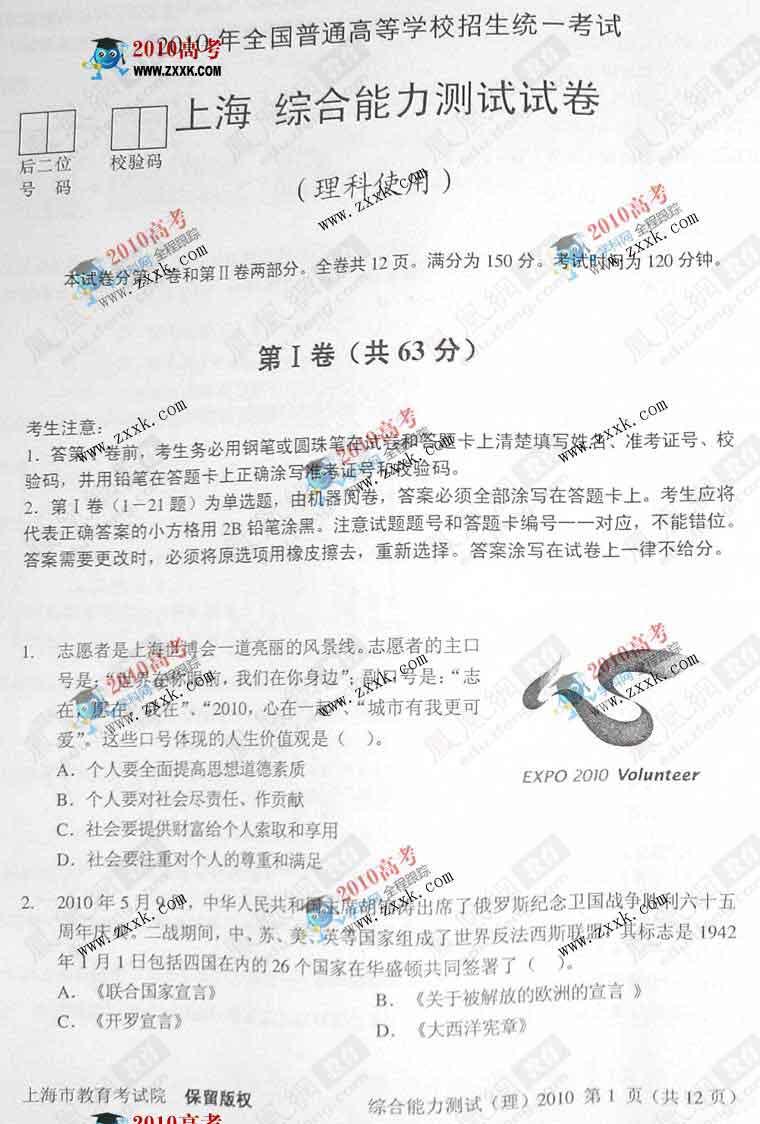 上海:2010年高考理科综合试卷