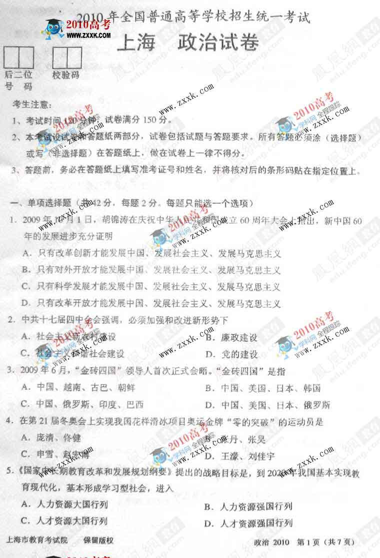 上海:2010年高考政治试卷及答案