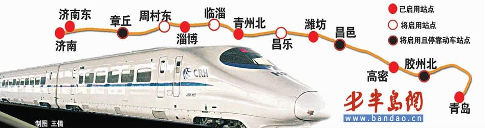 (图为胶济铁路客运专线起始地图,图片来源:半岛网)[详细]