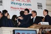 敲响上市钟后凤凰新媒体管理层热烈拥抱庆祝。