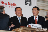 凤凰卫视董事局主席、行政总裁 刘长乐太平绅士敲响上市钟。