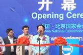 第十届全国人大常务副委员长顾秀莲宣布2011中国国际清洁产业博览会开幕