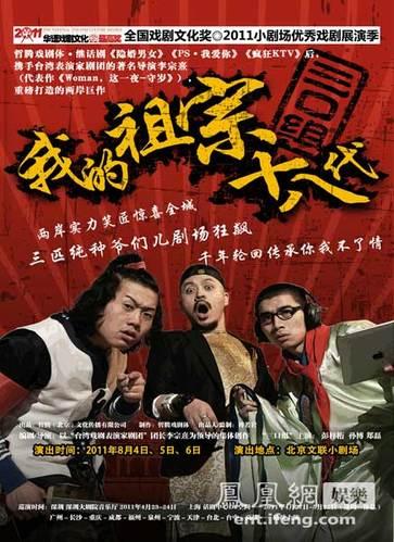 十八代_北京文联小剧场-话剧《我的祖宗十八代》_娱乐频道_凤凰网