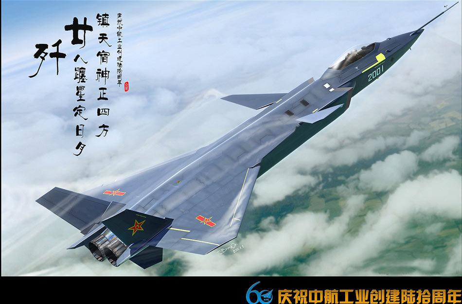 """国外网络流传的""""中国第四代战机""""图片集[高清大图]"""