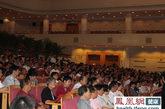 第六届中医药发展论坛开幕式盛况(来源:凤凰网健康)