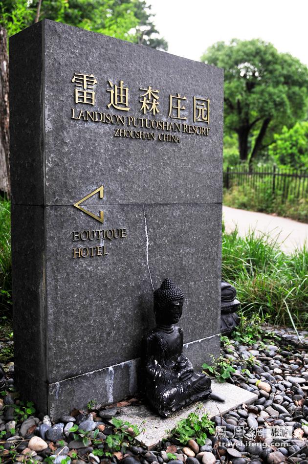 普陀梵音凤凰禅行 雷迪森酒店实景拍摄
