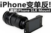 让iPhone装上更牛的镜头,一直是iPhone铁杆用户的梦想,当然,之前也有不少产品能够实现iPhone镜头能力的提升。不过,他们在iPhone SLR Mount出现之后都变成了浮云,因为,iPhone SLR Mount是一个可以使用佳能或者尼康单反镜头的玩意。