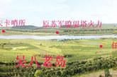 一谈到中苏边境武装冲突,很多人都知道乌苏里江上的珍宝岛,其实同时在黑龙江上还有个吴八老岛,也是中苏激烈冲突的一个热点,只是没有发展到大规模的军事冲突的程度罢了。图为六十年代:中苏边境冲突中的吴八老岛。