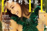 张静初《ELLE》八月号的封面大片,温柔尽现,美艳华丽,又透出别具味道的清新感。