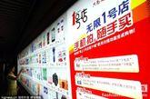 """""""我们最开始也希望设置到地铁的屏蔽门上,但是技术层面暂时有一些问题,只能退而求其次""""。""""1号店""""相关负责人坦言,从效果上来说,海报设置在屏蔽门上关注度肯定会更高。从7月29日开始,类似的""""虚拟超市""""还将出现在北京的500多个公交站点。"""
