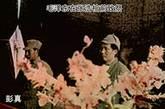 毛泽东在张浩棺前致祭。