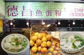 """最后一站:德昌鱼蛋粉(天后站A2) 德昌鱼蛋粉店是香港一家出名的小吃店,鱼丸是这里的招牌,曾获过2001年""""美食之最大赏""""小吃组的至高荣誉奖。鱼皮饺的汤头很足,云吞面里虾仁个大饱满,足有完整的两三个。香港人极爱吃鱼丸,这里的个大筋道,用料实在,不像有些家的用面粉来掺。 地址: 天后电气道75号地下。 交通:地铁天后站A2出口。 人均消费:每人40港币以下。"""