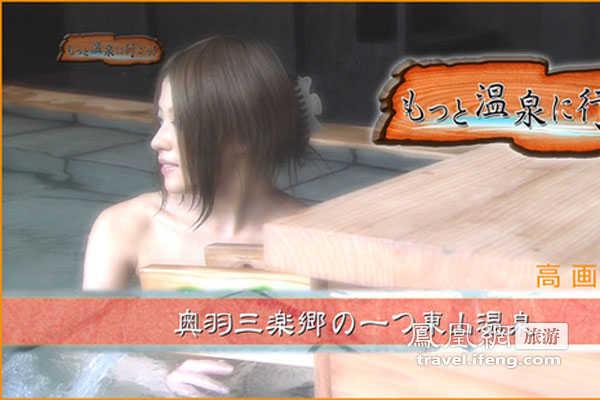 日本推销景点新手段 直播女主播裸泡温泉