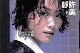 1995年《遗憾》封面