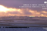 藏北无人区旅行贴士:1.尽可能预备氧气和防治急性高原病的药物,如硝苯吡啶(又名心痛定)、氨茶碱等,也需备有防治感冒的药物、抗菌素和维生素类药物等,以防万一。