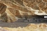 """美国的""""死亡谷"""",坐落在加利福尼亚州和内华达州的接壤处。这里有一条特大的""""死亡谷""""。峡谷两""""岸"""",悬崖绝壁,地势十分险恶。"""