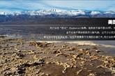 死亡谷的一个名为恶水滩的地方,它是低于海平面的干盐海。