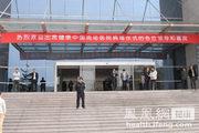 健康中国流动医院捐赠仪式(组图)