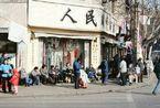 1986年的上海街头照片[组图]